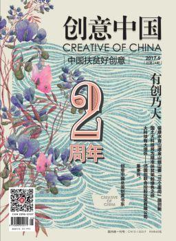 创意中国2017年5月-WEB电子画册