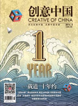 创意中国2016年5月-WEB电子画册