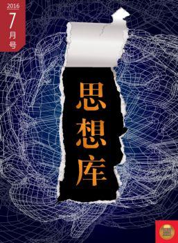 创意中国2016年7月号-打造精准创意扶贫长效机制电子画册