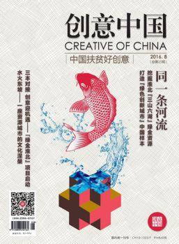 创意中国2016年8月-WEB电子画册