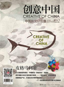 创意中国2016年9月-WEB电子画册