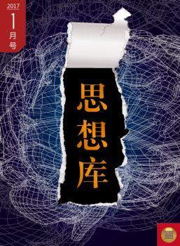 """创意中国2017年1月号-做好品牌""""中国碳谷•绿金淮北"""" 吸引全球金凤凰电子画册"""