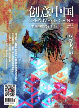 创意中国2017年3月-WEB