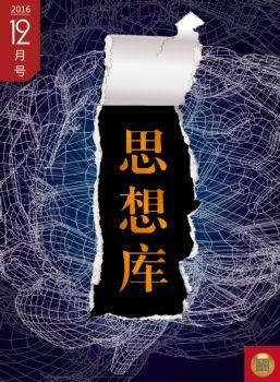 创意中国2016年12月号-用大智慧搭建连接中国梦与世界梦的创意桥梁电子画册
