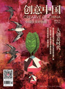 创意中国2016年11月-WEB电子画册