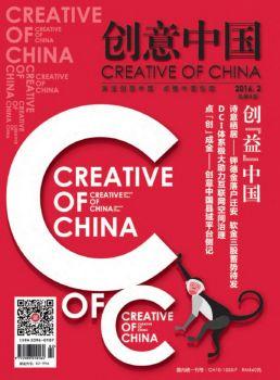 创意中国2016年2月-WEB电子画册
