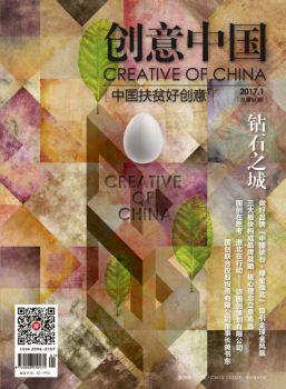 创意中国2017年1月-WEB电子画册