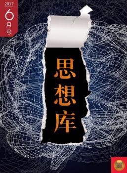 """创意中国2017年6月号-国创杉宝:探寻治愈""""三个亚健康""""的阿基米德支点电子画册"""