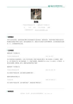 张锐的简历电子宣传册