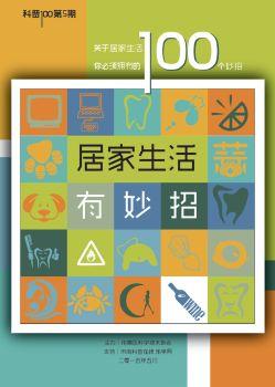 科普100问05《居家生活有妙招》电子杂志