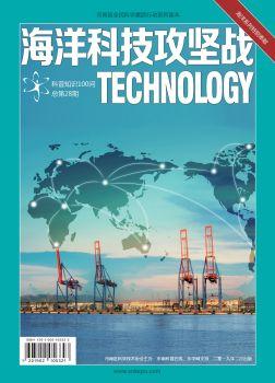 市南科普100问《海洋科技攻坚战》 电子书制作平台