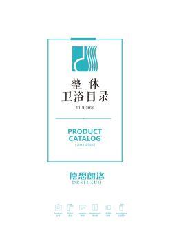 德思朗洛20200620版產品目錄,電子畫冊,在線樣本閱讀發布