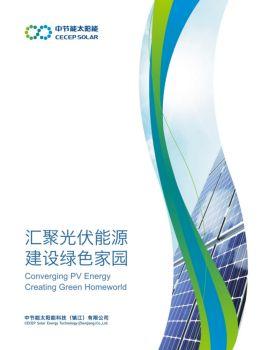 En-Brief Introduction of CECEP Solar Technology (Zhenjiang)Co.,Ltd.