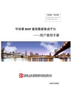 毕埃慕BDIP建筑数据集成平台 V1.0-用户使用手册for_漕河泾2017-5-24
