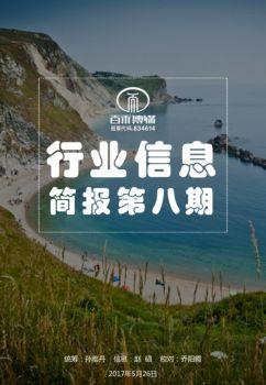 【百禾传媒】行业信息简报第八期2017.5.26