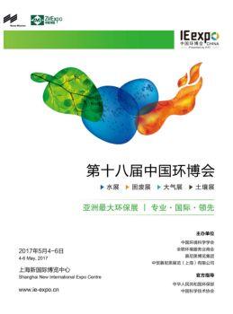 亚洲最大环保展 第十八届中国环博会 覆盖环保全产业链电子杂志