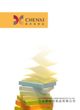 CHENXI-Catalog2017 电子杂志制作软件
