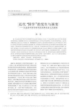 """_近代""""國學""""的發生與演變——以老清華國學研究院的典范意義為視角_近代""""國學""""的發生與演變——以老清華國學研究院的典范意義為視角電子書"""