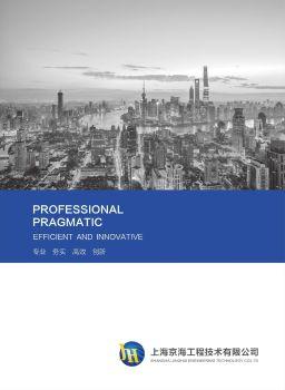 上海京海工程技术有限公司电子画册