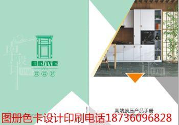郑州高端模压橱柜衣柜图册彩页