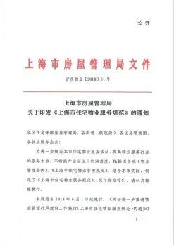 沪房物业(2018)51号电子宣传册