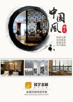 郑州臻艺金属制品画册2020