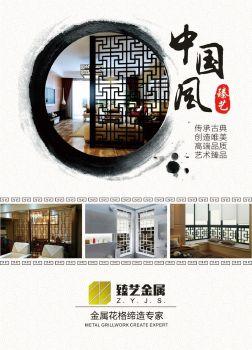 郑州臻艺金属制品宣传画册
