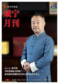 咸宁月刊电子杂志第六期 电子书制作平台