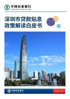 深圳市贷款贴息政策解读白皮书电子书