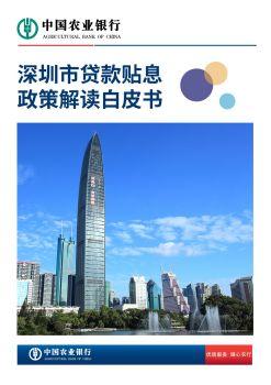 深圳市贷款贴息政策解读白皮书宣传画册