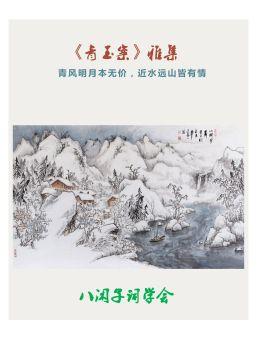 八闲子《青玉案》集萃 电子杂志制作平台