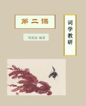 (二)词的题旨和铺陈 电子书制作平台