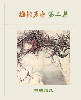 梅韵芳亭第二集 电子杂志制作平台