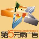 【第五元素】设计