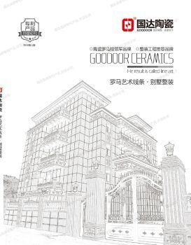 国达罗马艺术线条画册2019第二期 电子杂志制作软件