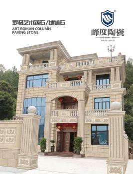 2019-10峰度羅馬藝術臻石 電子書制作平臺