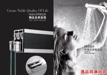 逸品尚淋浴房款式图 电子书制作平台