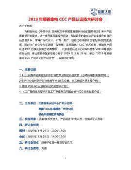2019年顺德家电CCC产品认证技术研讨会邀请函电子宣传册