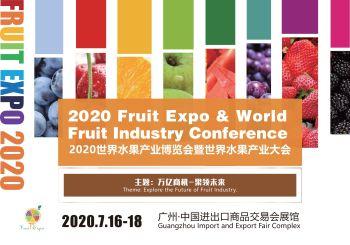 2020世界水果产业博览会邀请函宣传画册