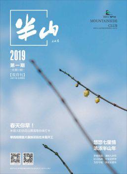 七里坪半山会2019/1/2双月刊 电子书制作软件