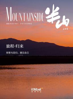 半山會刊2020年12月-2021年2月季刊電子刊物 電子書制作軟件