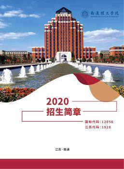 南通理工学院2020招生简章,数字书籍书刊阅读发布