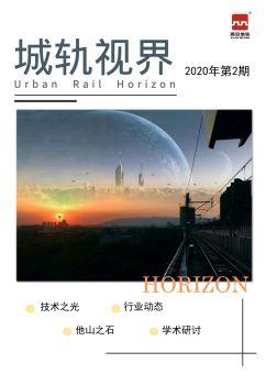 城轨视界 2020年第2期,数字画册,在线期刊阅读发布