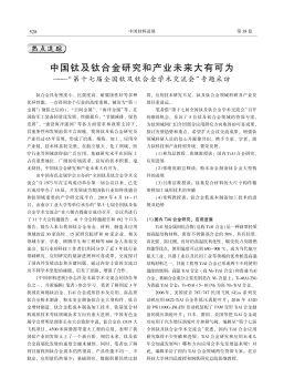 """中国钛及钛合金研究和产业未来大有可为——""""第十七届全国钛及钛合金学术交流会""""专题采访宣传画册"""