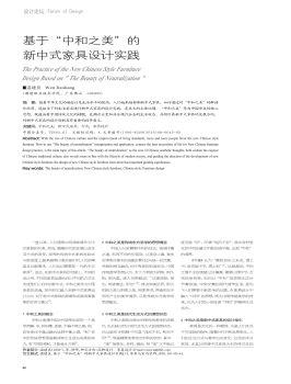 """基于""""中和之美""""的新中式家具设计实践电子画册"""