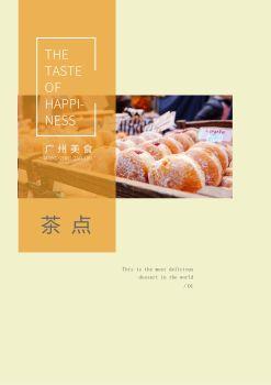 广州美食·茶点电子画册