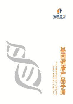 诺赛基因-基因健康产品手册