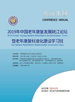 会议手册-2019年中国老年康复发展姚江论坛暨老年康复标准化建设学习班