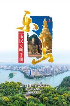 乐山市民文明手册 ,3D数字期刊阅读发布