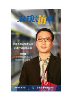 姚世峰:云服务助力轨道交通行业无缝互联电子画册